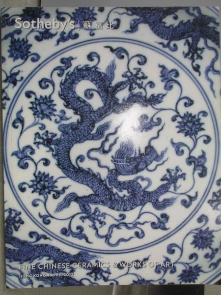 【書寶二手書T1/收藏_YBU】蘇富比_Fine Chinese Ceramics…Art_2012/4/4