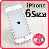 【創宇通訊】iPhone 6S 64GB【福利品】