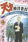(二手書)天才柳澤教授 12.