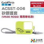 GoPro原廠【和信嘉】ACSST-006 矽膠護套+繫繩 VR46 羅西聯名版 MOTO GP 台閔公司貨