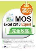 滿分!MOS Excel 2010 Expert 完全攻略