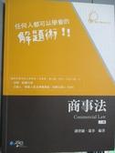~書寶 書T1 /進修考試_XDA ~任何人 以學會的解題術商事法2 版_ 潘律師,溫拿
