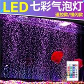 LED魚缸燈 水族箱燈 LED氣泡燈潛水燈 遙控水族燈 七彩 帶氣泡條XW  一件免運