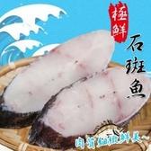 【南紡購物中心】【賣魚的家】新鮮台灣石斑魚片 250g/(2-3片)/包/10包組