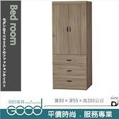 《固的家具GOOD》466-4-AL 灰橡3×7衣櫥(302)