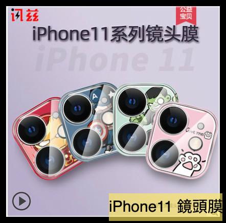 【萌萌噠】iPhone 11 Pro Max 系列 一體式創意彩繪 Q版英雄 鏡頭膜 防刮抗摔 相機保護圈 蘋果11專用款