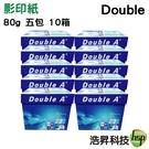 【十箱組合】Double A-多功能影印紙A4 80G (5包/箱)