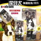 【培菓平價寵物網】(送購物金400元)紐頓nutram《無穀全能-潔牙犬 鮭魚配方T25》11.34kg