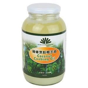 瑞雀 烹調椰子油 720ml/瓶