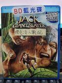 挖寶二手片-Q00-703-正版BD【傑克 巨人戰記 3D+2D】-藍光電影