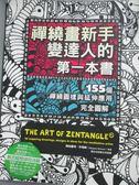 【書寶二手書T1/藝術_WDZ】禪繞畫新手變達人的第一本書_瑪格麗特‧布瑞納等