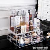 化妝品收納盒防塵有蓋透明大容量梳妝台護膚品桌面整理置物架 NMS快意購物網