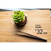 CARMO多肉植物鐵夾園藝工具(單個) 夾子 鑷子【C001011】