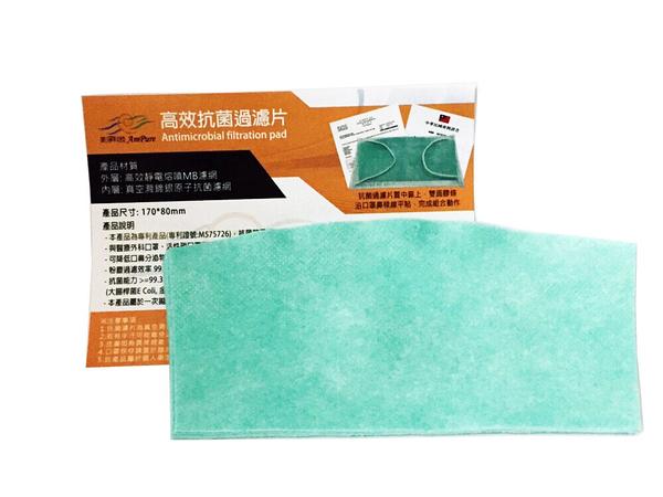 台灣製現貨 抗菌口罩過濾片(淺綠色)(50入/包) 附送1捲雙面膠 SGS檢測 抗菌99%【2004159】
