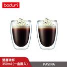 丹麥Bodum PAVINA 雙層玻璃杯兩件組 350ml