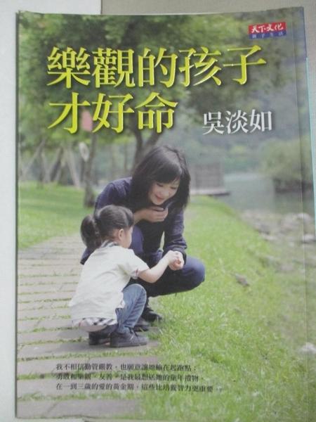 【書寶二手書T7/親子_CJS】樂觀的孩子才好命_吳淡如