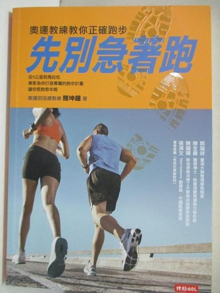 【書寶二手書T5/體育_GOT】先別急著跑-奧運教練教你正確跑步_簡坤鐘