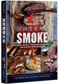 炭烤煙燻大全:從木材選用、器材操作,到溫度時間掌控的超詳解技巧,100道炭烤迷必