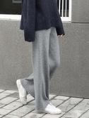 寬褲 垂墜感闊腿褲女秋冬新款高腰拖地褲休閒針織褲寬鬆顯瘦直筒長褲子新年交換禮物