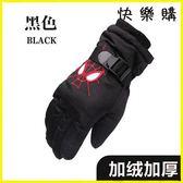 兒童棉手套 兒童滑雪手套戶外五指保暖防水雪棉手套