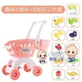 購物車玩具 兒童購物車手推車超市小推車過家家女孩玩具寶寶大號仿真3歲T 2色