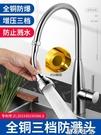 水龍頭廚房水龍頭萬能接頭防濺頭嘴洗菜盆碗池冷熱全銅增壓萬向家用神器 晶彩