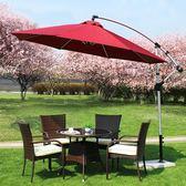 戶外遮陽傘  戶外遮陽傘大戶外傘庭院傘室外傘3米擺攤大太陽傘香蕉傘 igo薇薇家飾