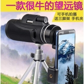 望遠鏡高清高倍手機拍照單筒望遠鏡微光夜視非透視望遠鏡