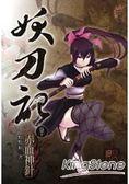 妖刀記10(限)