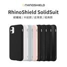《贈滿版玻璃保護貼》 犀牛盾 SolidSuit iPhone 11 (6.1吋) 防摔背蓋手機殼