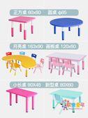 幼兒園月亮桌子椅子兒童桌椅套裝小寶寶早教玩具弧形座椅塑料月牙 XW