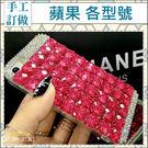 蘋果 iPhone8 iPhoneX iPhone7 Plus iPhone6s Plus 閃鑽 滿鑽系列 手機殼 水鑽殼 客製化