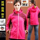 軟殼外套-德國款頂級女禦寒曲線防風防水彈性軟殼外套(HJL002S玫紫) 【戶外趣】