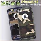迷彩殼 iPhoneSE 手機殼 防摔 硅膠套 iPhone5s 4S 手機套 迷彩 背殼 保護殼 保護套 全包邊 軟殼