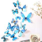 兒童房間布置教室3D仿真立體12只蝴蝶幼兒園裝飾品牆貼紙冰箱貼畫-享家生活館 IGO