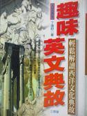 【書寶二手書T1/語言學習_MCJ】趣味英文典故_丁連財