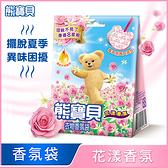 熊寶貝衣物香氛袋花漾香氛 21g_聯合利華