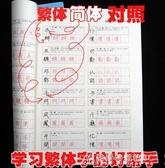 練字帖800常用繁體字簡繁對照習字帖簡體楷書鋼筆描紅練字帖硬筆書法16K 酷斯特數位3c