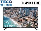 ↙0利率↙TECO 東元 49吋FHD IPS硬板 廣視角 低藍光LED液晶電視 TL49K1TRE【南霸天電器百貨】