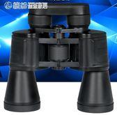 望遠鏡 雙筒望遠鏡高清高倍夜視非紅外演唱會成人望眼鏡軍1000手機 「繽紛創意家居」