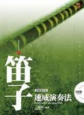【小叮噹的店】M6004 全新 國樂系列.笛子速成演奏法【附CD】(繁體修訂版)