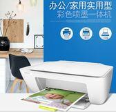 打印機彩色噴墨打印機一體機家用照片小型辦公A4復印掃描三合一一體機HLW 交換禮物