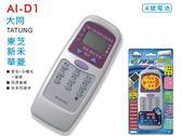 ★現貨★大同/東芝/新禾/華菱 AI-D1冷氣遙控器(窗型+分離式+變頻)。免運費。