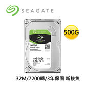 Seagate 希捷 BarraCuda 新梭魚 500G 3.5吋 桌上型 硬碟 ST500DM009