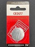 全館免運費【電池天地】 手錶電池 鈕扣電池 鋰電池 Panasonic 國際牌 CR2477 一顆