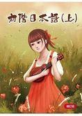 初階日本語(上) 增訂版 書   MP3