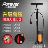 打氣筒自行車高壓家用電動車電瓶車通用氣管子充氣筒籃球汽車單車魔方數碼館