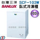 【新莊信源】103公升台灣三洋SANLUX臥式冷凍櫃 SCF-103W