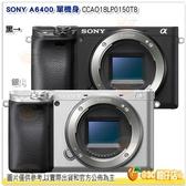 送128G 4K U3卡+原電*2+原廠座充+遙控器等8好禮 SONY A6400 BODY 單機身 台灣索尼公司貨