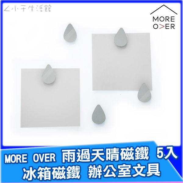 MORE OVER 雨過天晴磁鐵 5入 冰箱磁鐵 MEMO磁鐵 留言磁鐵 白板磁鐵 黑板磁鐵 禮品 交換禮物